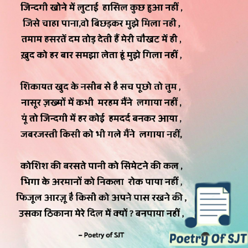 Post by Poetry Of SJT on 29-Jul-2021 07:52am