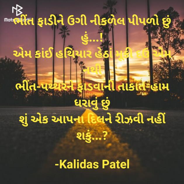 Gujarati Poem by Kalidas Patel : 111736769