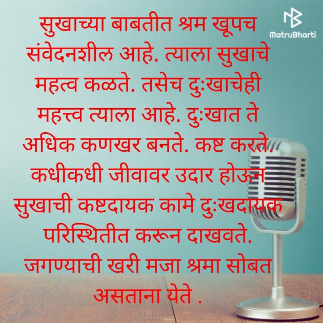 Marathi Thought by Chandrakant Pawar : 111736835