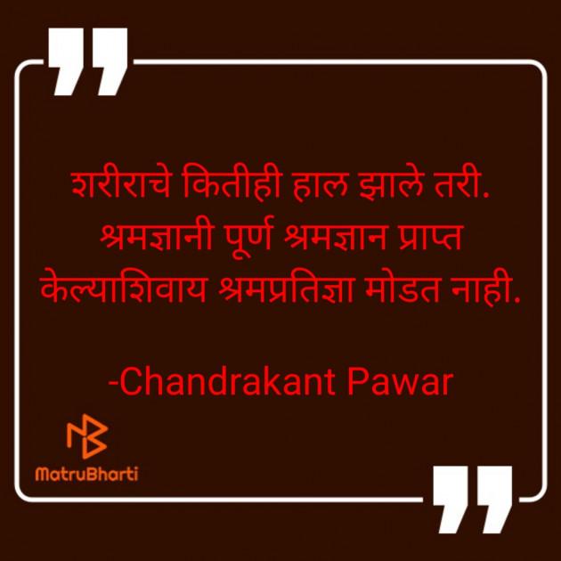 Marathi Blog by Chandrakant Pawar : 111736848