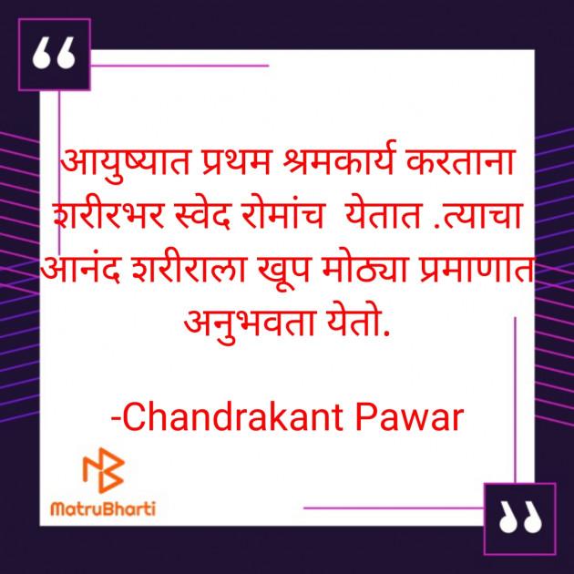 Marathi Microfiction by Chandrakant Pawar : 111736849