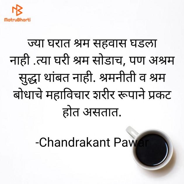 Marathi Microfiction by Chandrakant Pawar : 111736855