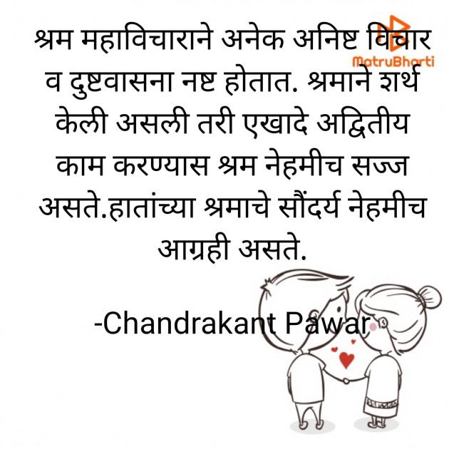 Marathi Microfiction by Chandrakant Pawar : 111736856