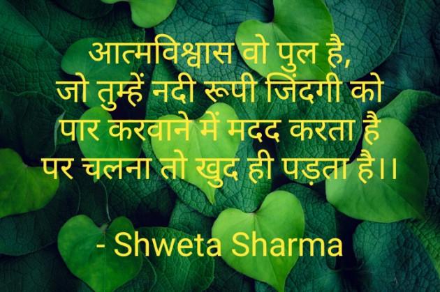 Hindi Motivational by Shweta Sharma : 111736934