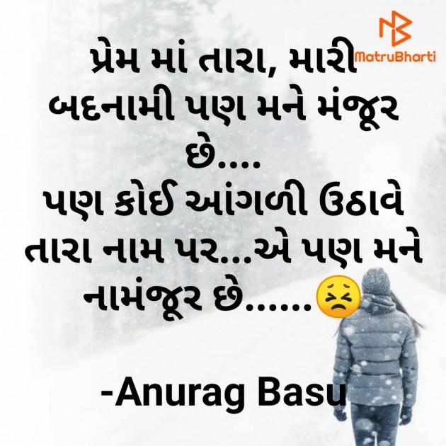 Gujarati Blog by Anurag Basu : 111736940
