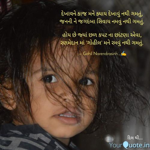 Post by Gohil Narendrasinh on 30-Jul-2021 06:31am