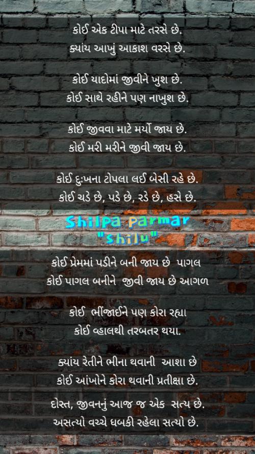 Post by SHILPA PARMAR...SHILU on 30-Jul-2021 10:50am
