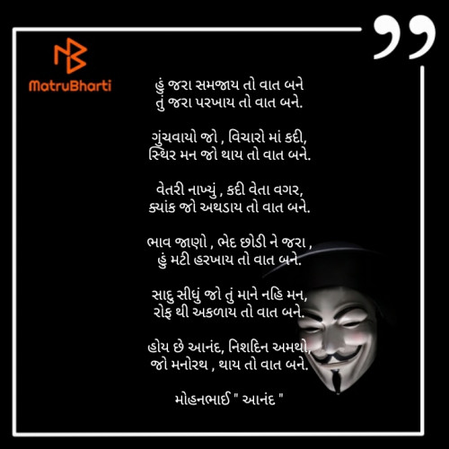 Post by Mohanbhai Parmar on 29-Jul-2021 02:18am