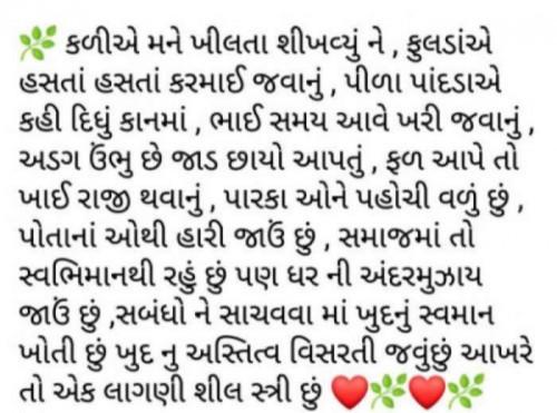 Post by संजय कुमार दवे on 31-Jul-2021 10:03pm