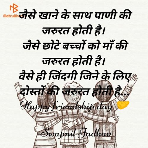 Post by Swapnil Jadhav on 01-Aug-2021 07:12am