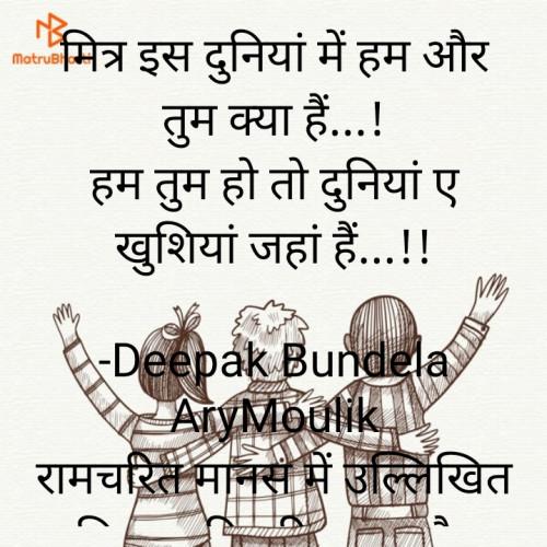 Post by Deepak Bundela AryMoulik on 01-Aug-2021 09:04am