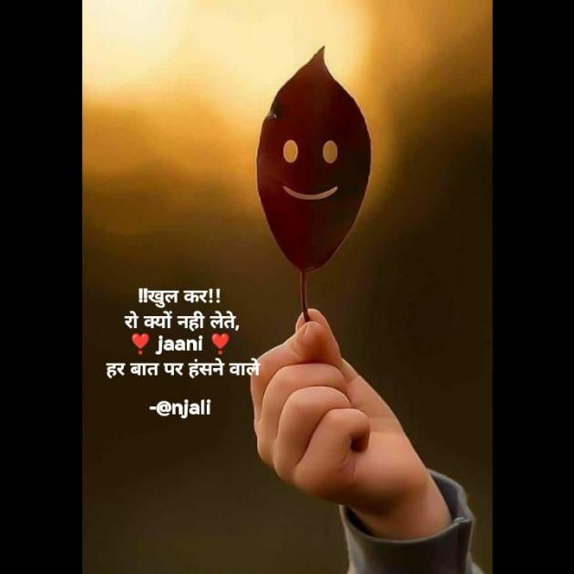 Hindi Shayri by @njali : 111737849