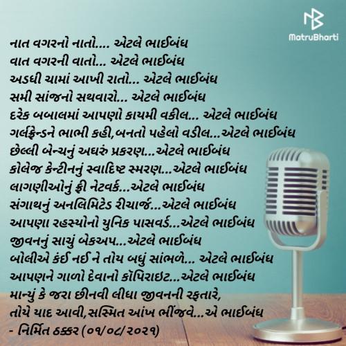 Post by Nirmit Thakkar on 01-Aug-2021 12:50pm