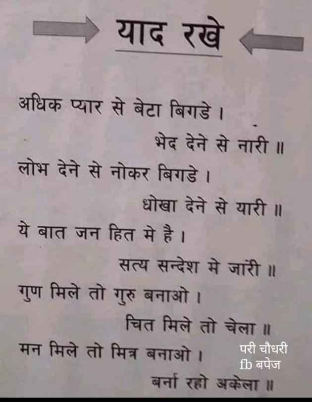 Gujarati Thought by Prem_222 : 111737907