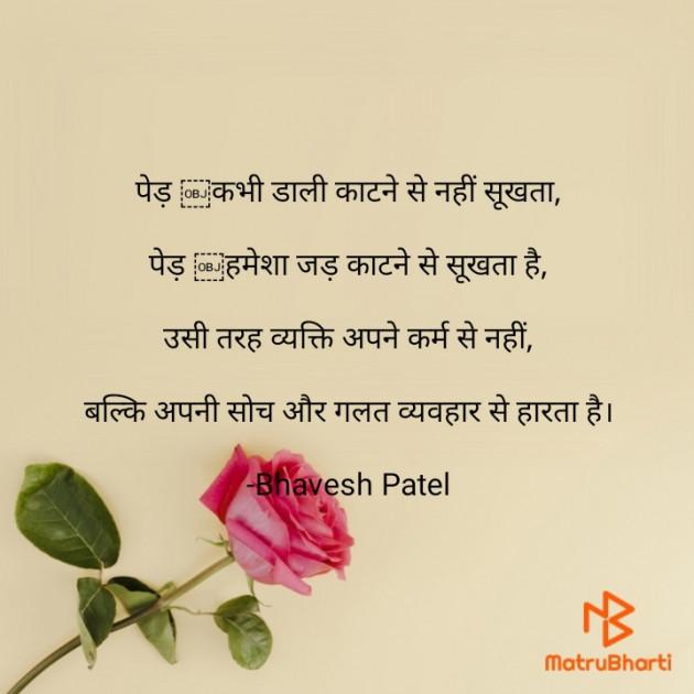 Hindi Motivational by Bhavesh Patel : 111738812