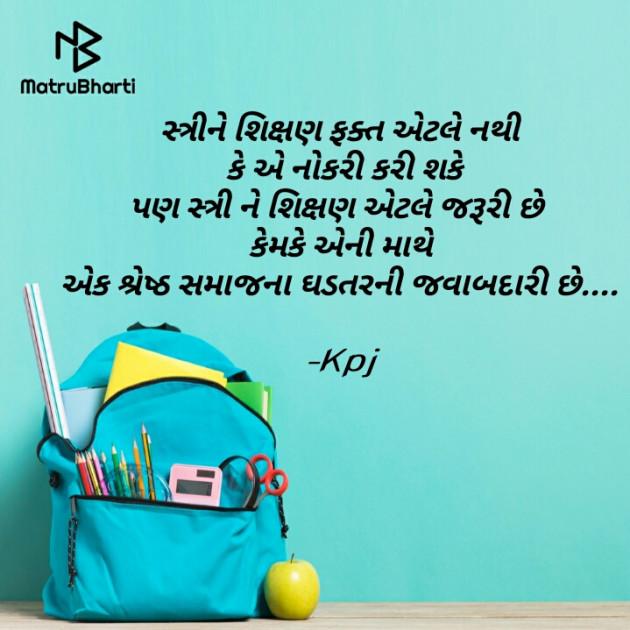 Gujarati Blog by Kpj : 111738961
