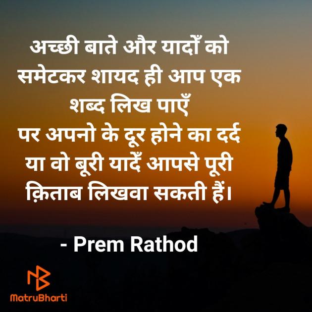 Hindi Quotes by Prem Rathod : 111738967