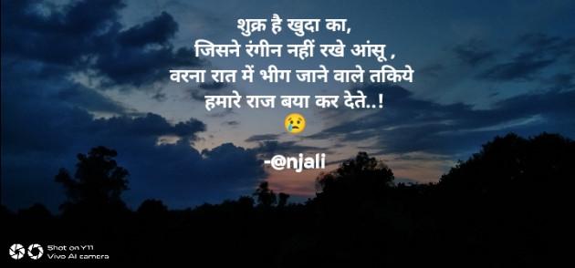 Hindi Shayri by @njali : 111739131