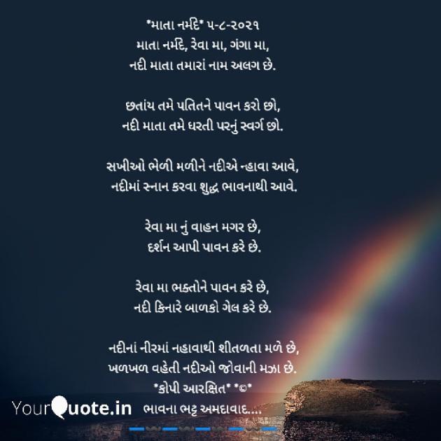 Gujarati Religious by Bhavna Bhatt : 111739218
