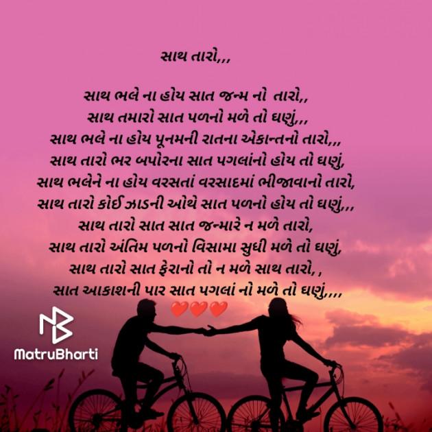 Gujarati Shayri by Jigna Pandya : 111739224