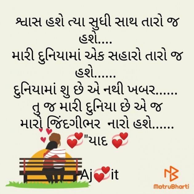 Gujarati Whatsapp-Status by Ajit : 111739234