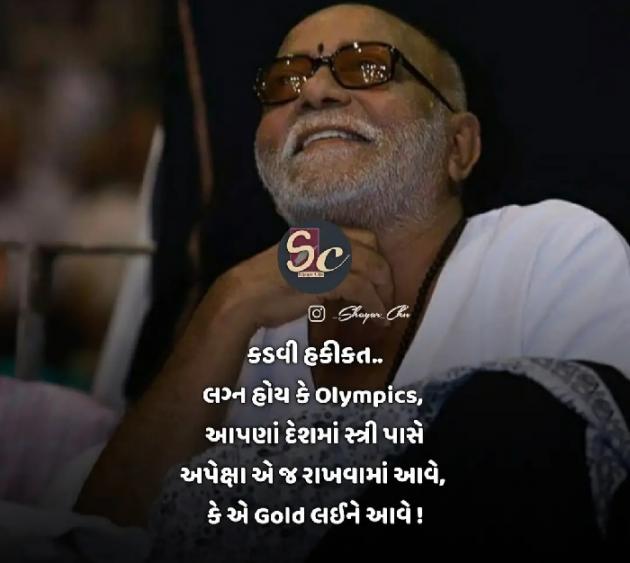 Gujarati Whatsapp-Status by Zala Jayvirsinh : 111739247