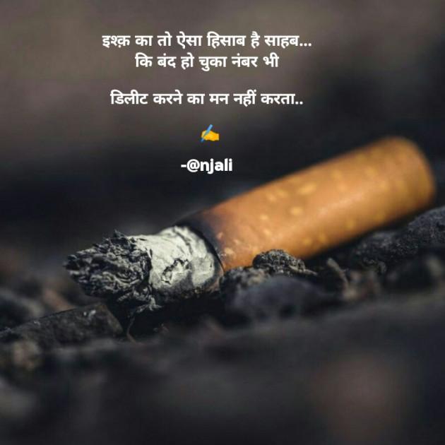 Hindi Shayri by @njali : 111739384