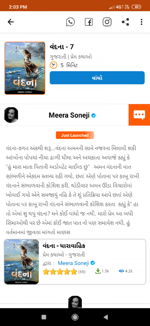 Post by Meera Soneji on 06-Aug-2021 02:04pm