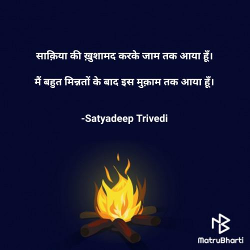 Post by Satyadeep Trivedi on 06-Aug-2021 08:51pm