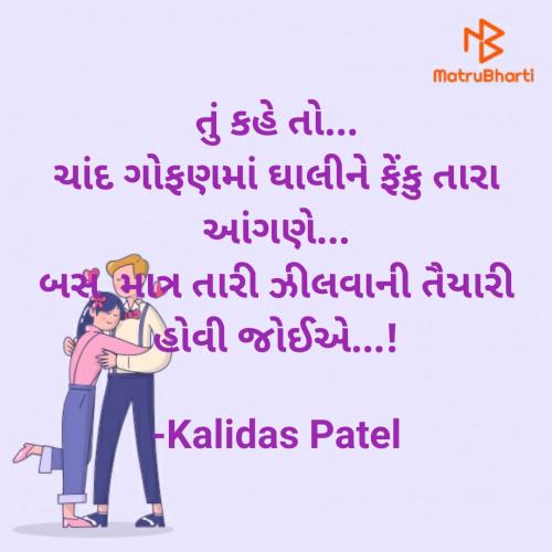 Post by Kalidas Patel on 12-Aug-2021 04:08pm