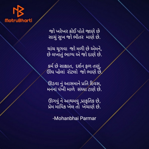 Post by Mohanbhai Parmar on 14-Aug-2021 01:26am