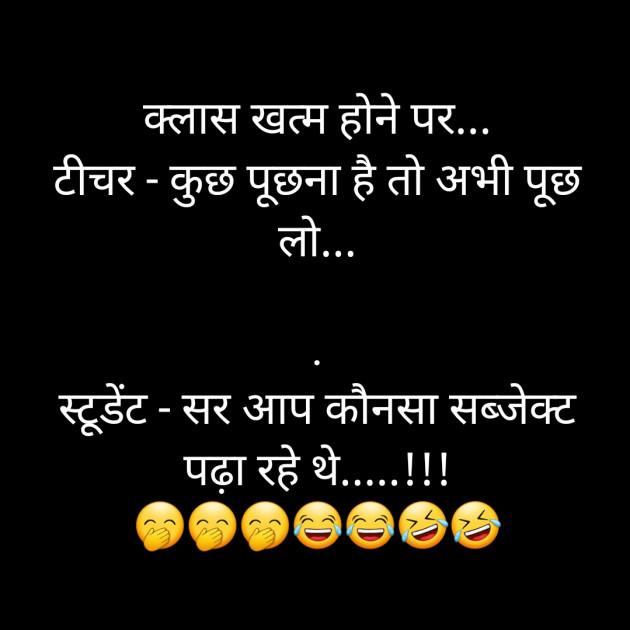 Hindi Jokes by Kunal Bhatt : 111741641