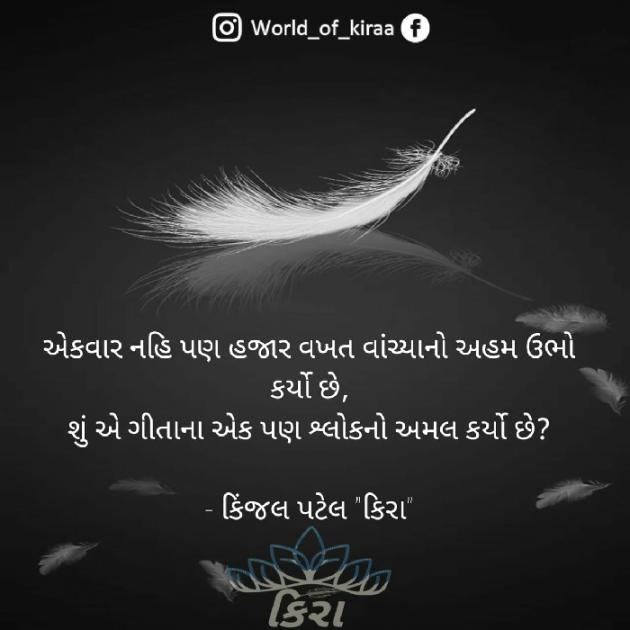 Gujarati Quotes by Kinjal Patel : 111741822