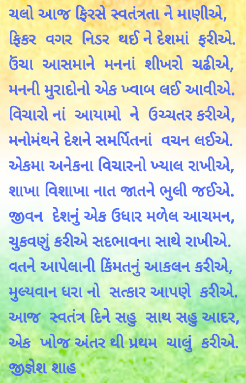 Post by Jignesh Shah on 15-Aug-2021 08:44am
