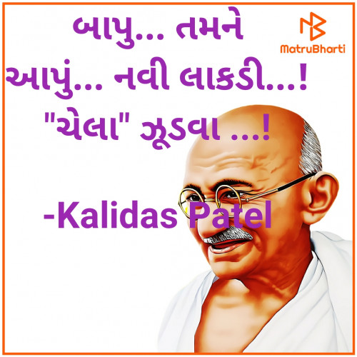 Post by Kalidas Patel on 16-Aug-2021 06:45am