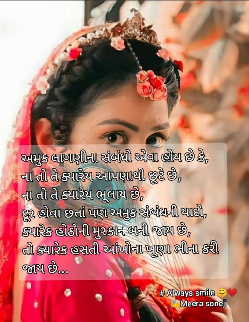 Post by Meera Soneji on 16-Aug-2021 11:48am