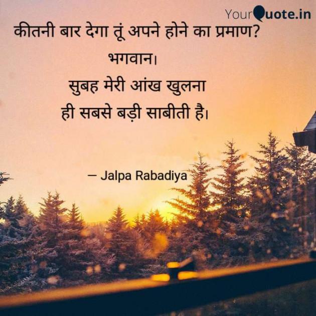 English Questions by Jalpa Rabadiya : 111742573