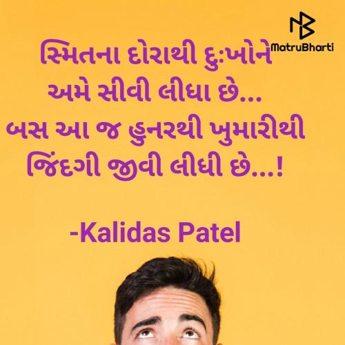 Post by Kalidas Patel on 18-Aug-2021 04:05pm