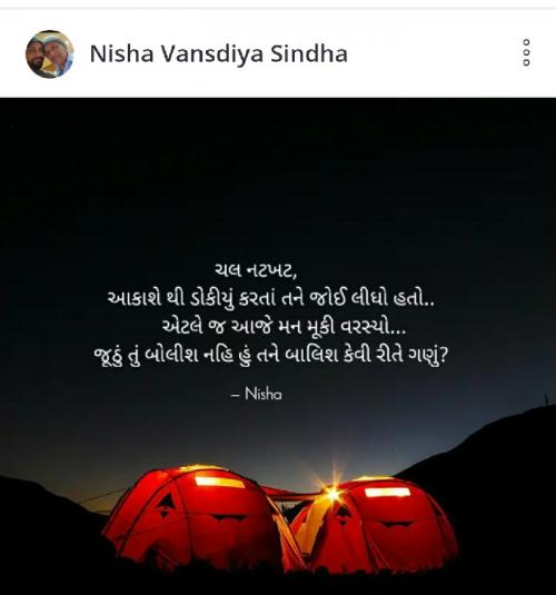 Post by Nisha Sindha on 18-Aug-2021 04:31pm