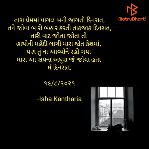 Post by Isha Kantharia on 19-Aug-2021 04:28pm