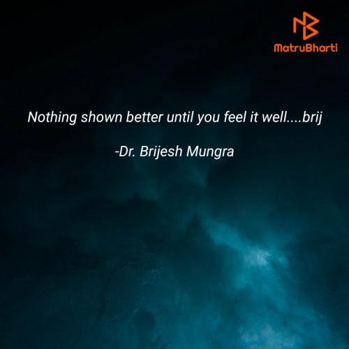 Post by Dr. Brijesh Mungra on 19-Aug-2021 09:28pm
