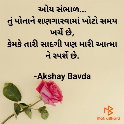 Post by Akshay Bavda on 24-Aug-2021 11:53am