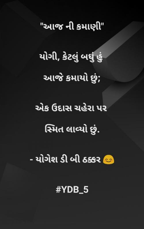 Post by Yogesh DB Thakkar on 26-Aug-2021 11:42am