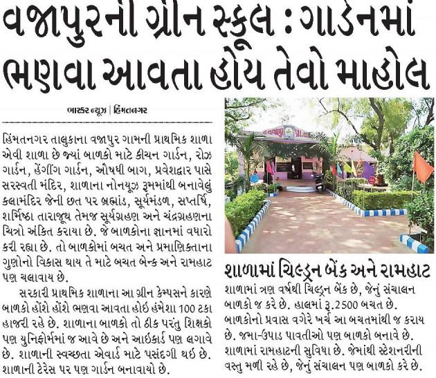 Gujarati News by Chaula Kuruwa : 111745122