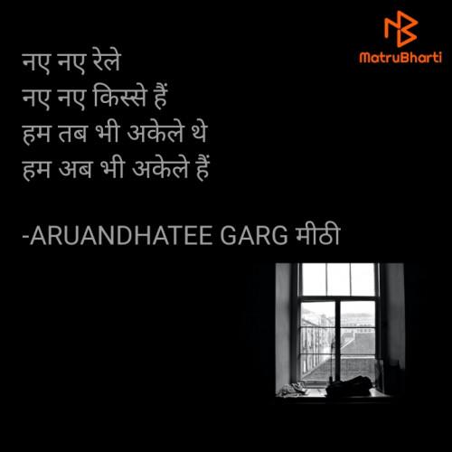 Post by ARUANDHATEE GARG मीठी on 27-Aug-2021 03:07pm