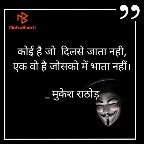 Post by મુકેશ રાઠોડ on 28-Aug-2021 11:31pm