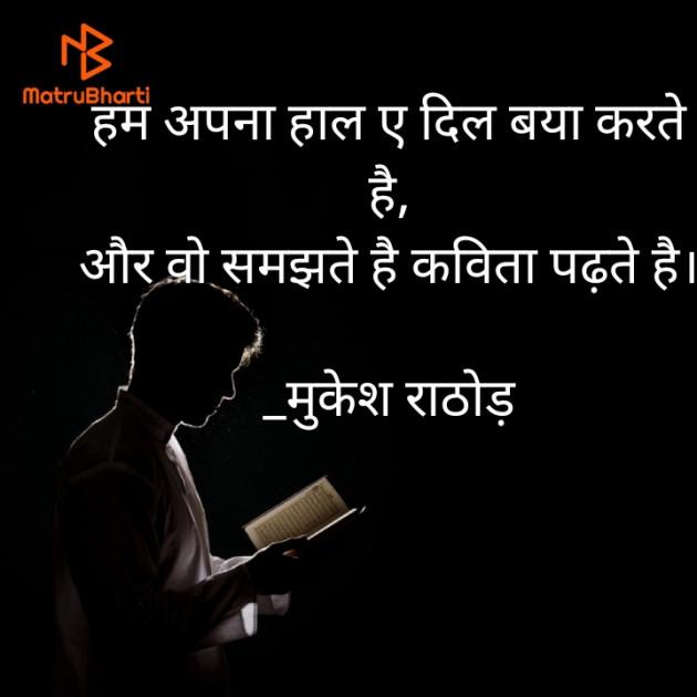 Hindi Shayri by મુકેશ રાઠોડ : 111745678