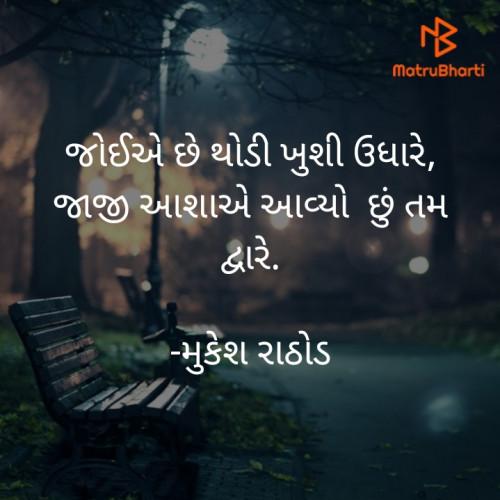 Post by મુકેશ રાઠોડ on 29-Aug-2021 04:57pm