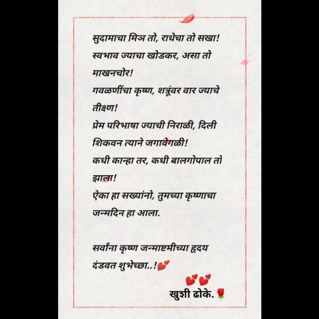 Marathi Religious by Khushi Dhoke..️️️ : 111746081