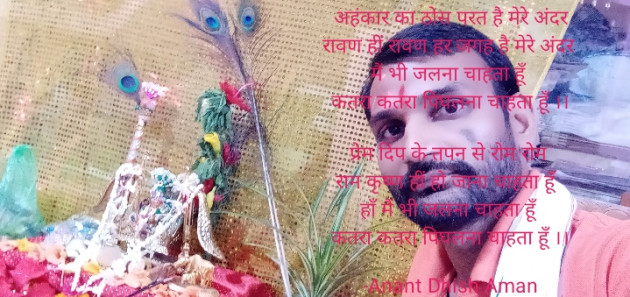 Hindi Religious by Anant Dhish Aman : 111746172